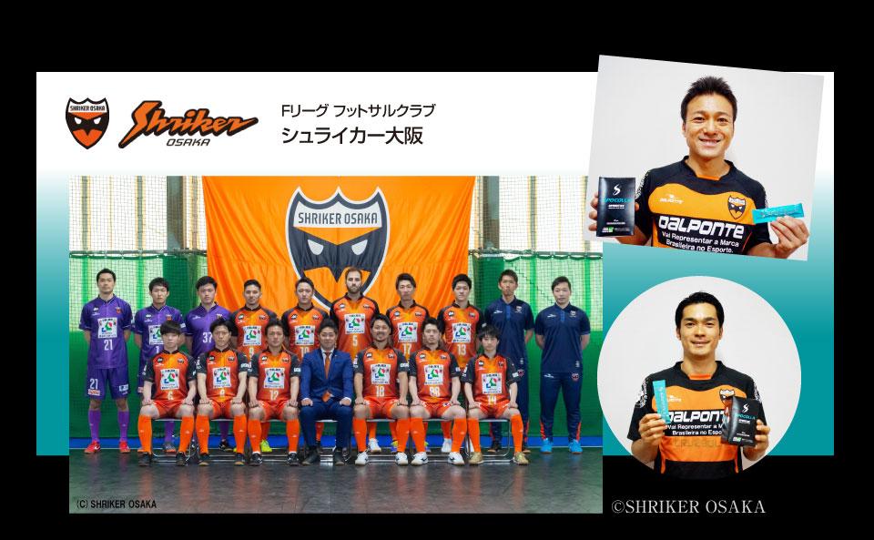 Fリーグフットサルクラブ シュライカー大阪