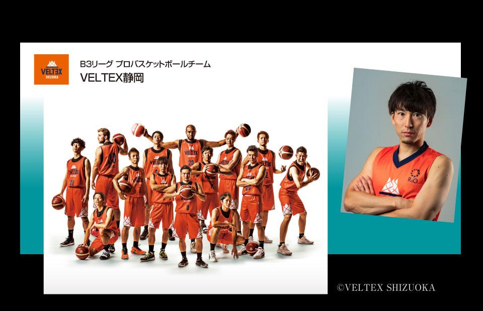 Bリーグプロバスケットボールチーム VELTEX静岡