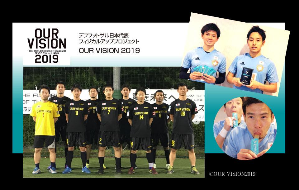 デフフットサル日本代表フィジカルアッププロジェクト OUR VISION2019