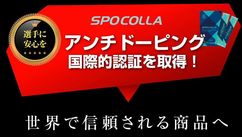 スポコラSPEED3Xがアンチドーピング商品としてインフォームドチョイスプログラムに認定されました!
