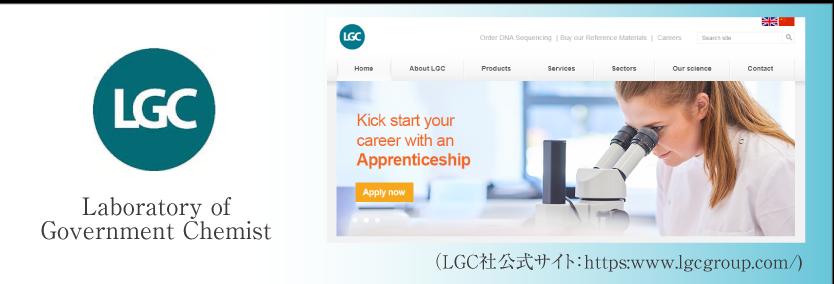 国政的アンチドーピングプログラム「informed choice」認証機関LGC社