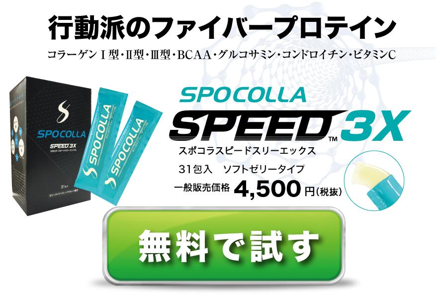 スポコラスピード3X無料トライアルを申し込む