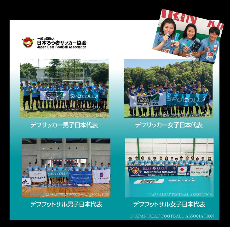 日本ろう者サッカー協会 デフサッカー男子日本代表 デフサッカー女子日本代表 デフフットサル男子日本代表 デフフットサル女子日本代表