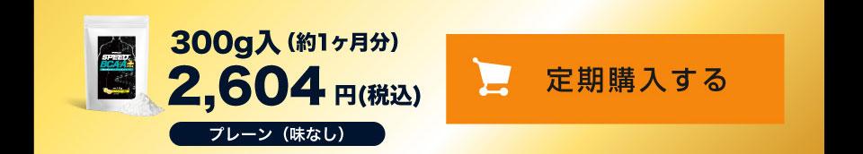 BCAAプラス プレーン 300g入 2,604円を購入する