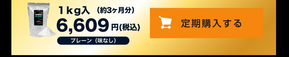 BCAAプラス プレーン 1Kg入 6,609円を購入する