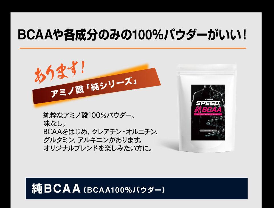 アミノ酸100%パウダー BCAA、クレアチン、オルニチン、グルタミン、アルギニン