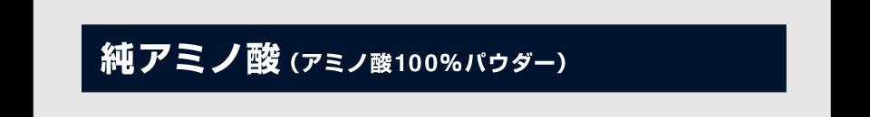 アミノ酸100%パウダー 純アミノ酸シリーズ