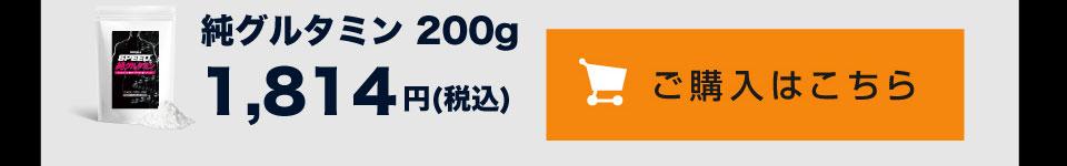 グルタミン100% 純アミノ酸シリーズ 200g入 1,894円を購入する