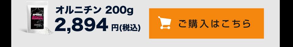 オルニチン100% 純アミノ酸シリーズ 200g入 2,814円を購入する
