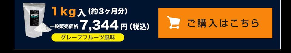 BCAAプラス 1Kg入 7,344円を購入する