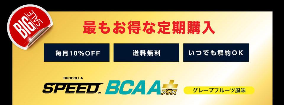 BCAAプラスを定期購入すると送料無料!いつでも10%OFF