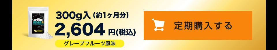 BCAAプラス 300g入 2,604円を定期購入する